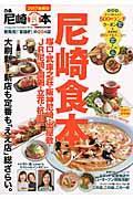 ぴあ尼崎食本 2017最新版