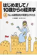 はじめまして!10歳からの経済学 4の本
