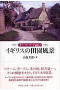 キーワードで読むイギリスの田園風景の本