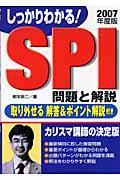 しっかりわかる!SPI問題と解説 2007年度版の本