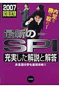 最新のSPI 2007就職試験の本