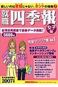 就職四季報 女子版 2007年版の本