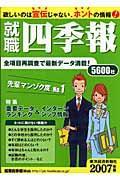 就職四季報 2007年版の本