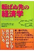転ばぬ先の経済学の本