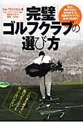 完璧ゴルフクラブの選び方の本