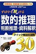 すばやく解ける数的推理・判断推理・資料解釈 2007年度版の本