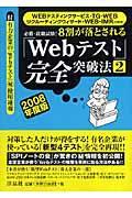 必勝・就職試験!8割が落とされる「Webテスト」完全突破法 2 2008年度版の本