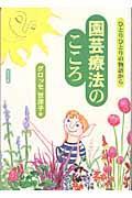 園芸療法のこころの本