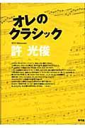 オレのクラシックの本