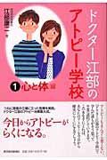 ドクター江部のアトピー学校 1(心と体編)の本