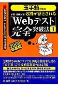 必勝・就職試験!8割が落とされる「Webテスト」完全突破法 1 2008年度版の本