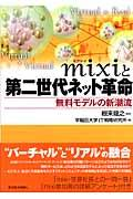mixiと第二世代ネット革命の本
