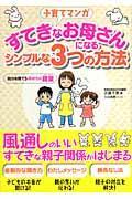 すてきなお母さんになるシンプルな3つの方法の本