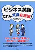 ビジネス英語これが常識・非常識!の本