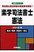 楽学司法書士憲法の本