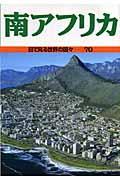 南アフリカの本