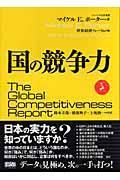 国の競争力の本