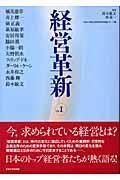経営革新 vol.1の本