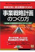 事業投資と資金調達のための「事業戦略計画」のつくり方の本