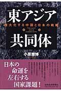 東アジア共同体の本