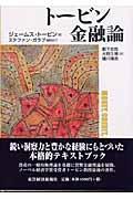 金融論の本