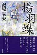 揚羽蝶の本