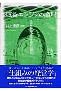 収益エンジンの論理の本