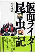 仮面ライダー昆虫記の本