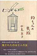 均ちゃんの失踪の本