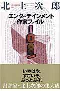 エンターテインメント作家ファイル108 国内編の本