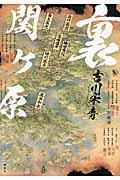 裏関ケ原の本