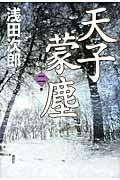 天子蒙塵 第2巻の本