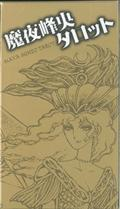 魔夜峰央タロットの本
