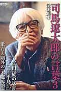 没後20年司馬遼太郎の言葉 3の本