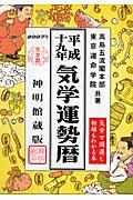 気学運勢暦 平成19年の本