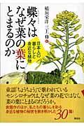 蝶々はなぜ菜の葉にとまるのかの本
