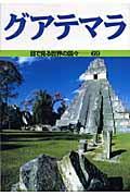 グアテマラの本