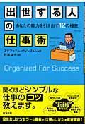 出世する人の仕事術の本