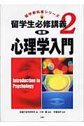心理学入門の本