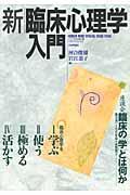 新/臨床心理学入門の本