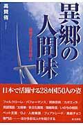異郷の人間味(ひとみ)の本