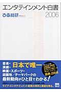 エンタテインメント白書 2006の本