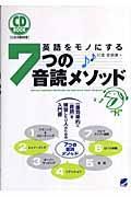 英語をモノにする7つの音読メソッドの本