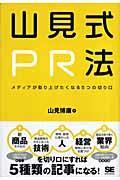 山見式PR法の本