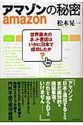 アマゾンの秘密の本