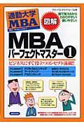 図解MBAパーフェクトマスター 1の本