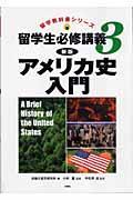 アメリカ史入門の本
