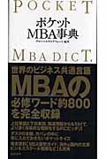 ポケットMBA事典の本