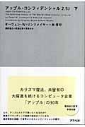 アップル・コンフィデンシャル2.5 J 下の本