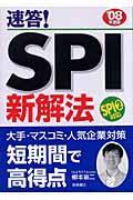 速答!SPI新解法 '08年度版の本